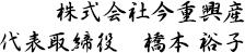 株式会社今重興産 代表取締役 橋本 裕子