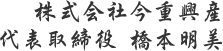 株式会社今重興産 代表取締役 橋本明美