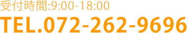 受付時間:9:00-18:00 TEL.072-261-2331