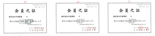 3SICP技術協会会員会員之証