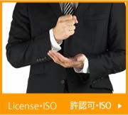 許認可・ISO