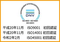 平成20年11月ISO9001:2008 初回認証/平成20年11月ISO14001:2008 初回認証