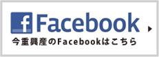 今重興産facebookはこちら